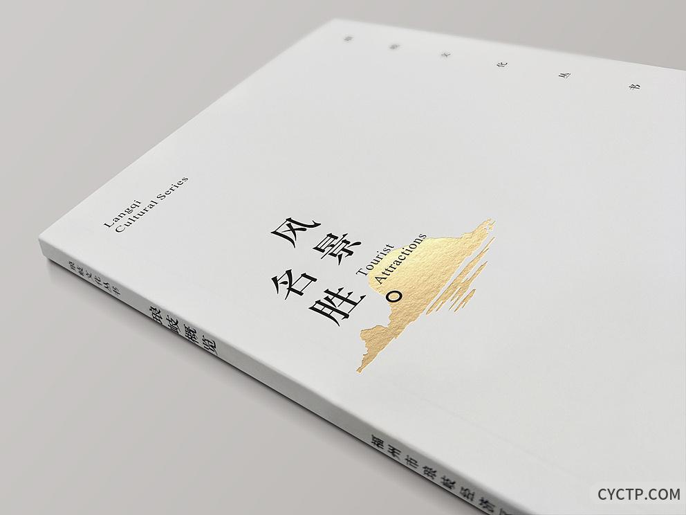 琅岐文化丛书——装帧设计