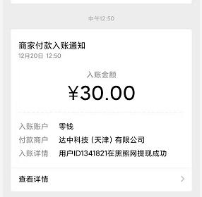 黑熊网今日转发单价0.68,已提现30元插图(3)
