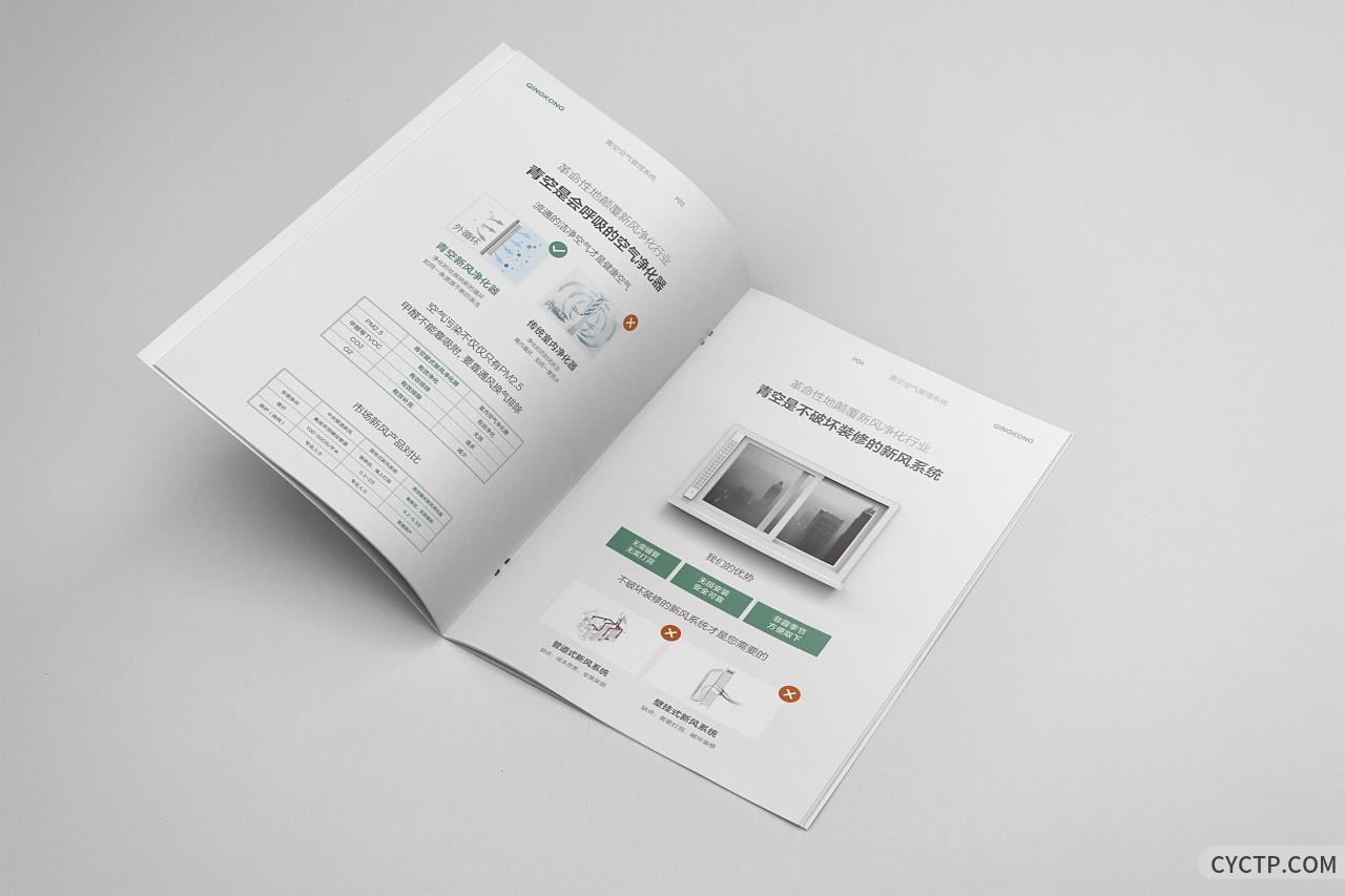 家用空气净化产品形象画册