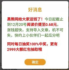 黑熊网今日转发单价0.68,已提现30元插图(1)